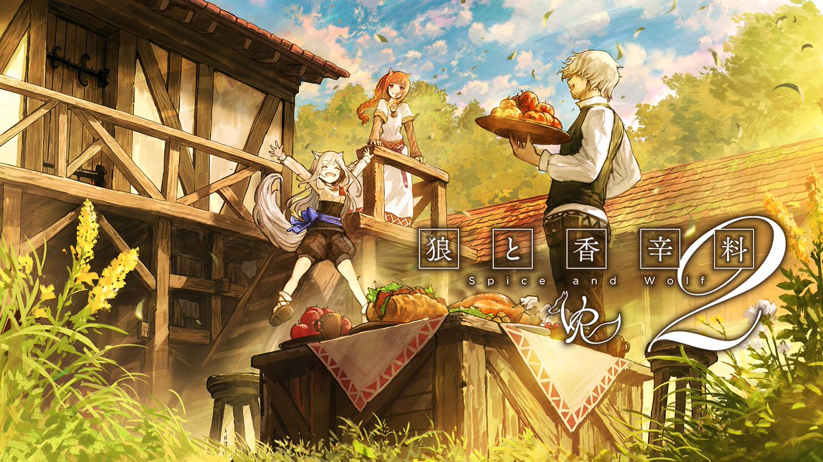 Spice And Wolf 2 Quest